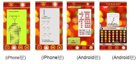 THINKSMALL 推出免費賀年App《新春emoji 2.0》