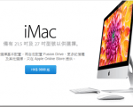 apple-imac-2013-fall-announced-600x385