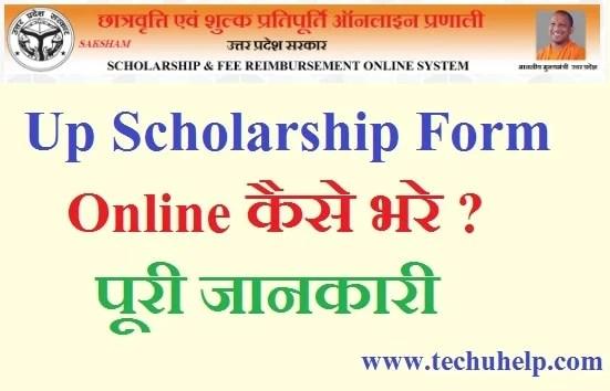 आवेदन करें Up Scholarship Form Online 2018-19 कैसे