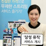 Samsung Music announced in Korea