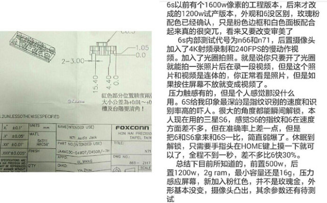 iphone-6s-leaked-foxconn-document-640x397[1]