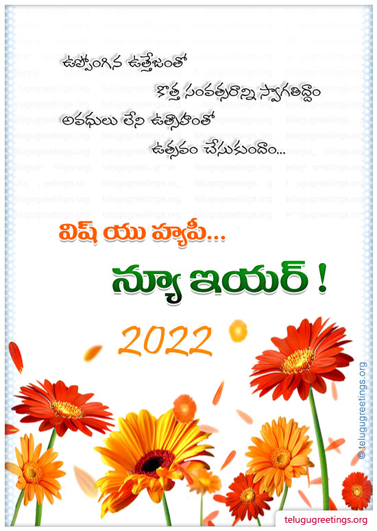 greetings telugu new year greetings 2018 for android apk downloadpin by