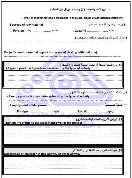 Libyan Investment  licensing Application Forms - application forms