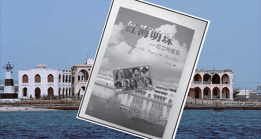 """Eritrea: The Pearl of the Red Sea"" Book Published for Chinese Readers"