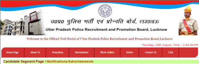 UP Police Recruitment 2016