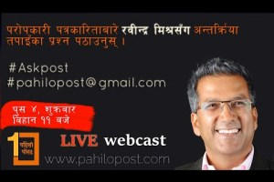 Interaction with Rabindra Mishra – PahiloPost Webcast - TexasNepal News