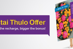 Ncell Offers Attractive Bonus On Recharge Of Rs 200 Or More - TexasNepal News