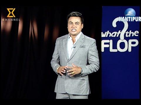 What the Flop  29 August - तीजको लहर