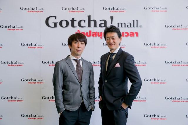 Gotchamall