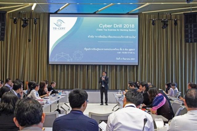 cyber-drill-2018-1