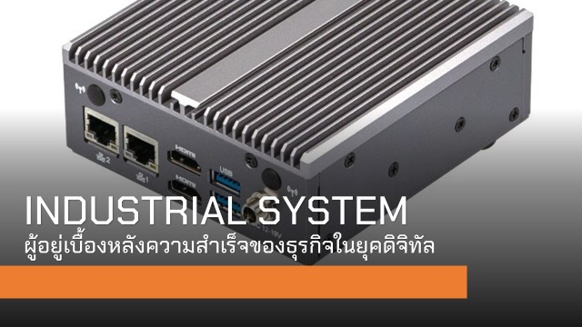 INDUSTRIAL SYSTEM