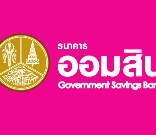 Government Savings Bank (GSB) in Thailand