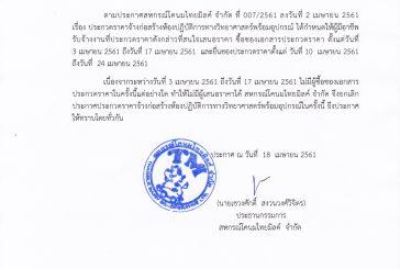 ประกาศสหกรณ์โคนมไทยมิลค์ จำกัด ที่ 008/2561 เรื่อง ยกเลิกประกวดราคาจ้างก่อสร้างห้องปฎิบัติการทางวิทยาศาสตร์พร้อมอุปกรณ์