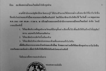 ประกาศ!! เรื่องให้สมาชิกมารับวัคซีนป้องกันโรคปากและเท้าเปื่อย ในวันที่ 3-4 พฤษภาคม 2561 เวลา 09.00-17.00 น. ณ บริเวณโรงจอดรถหน้าสำนักงานสหกรณ์โคนมไทยมิลค์ จำกัด โดยมีรายละเอียดดังนี้