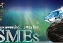 """สสว. มอบรางวัล """" สุดยอด SMEs แห่งชาติ ครั้งที่ 8"""""""
