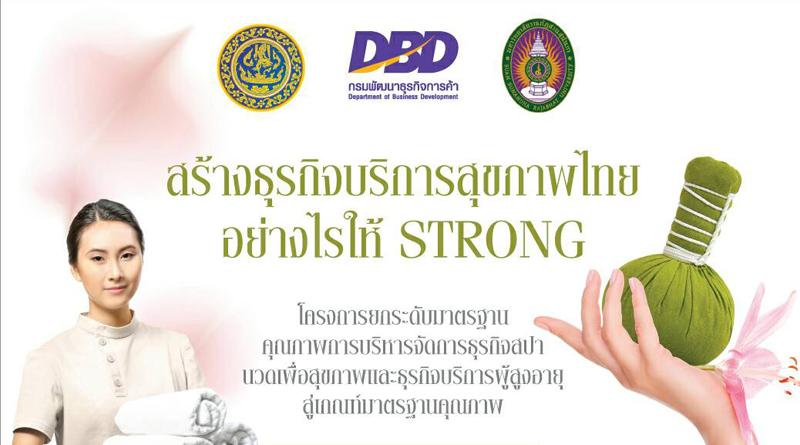 สร้างธุรกิจบริการสุขภาพไทย อย่างไรให้ STRONG