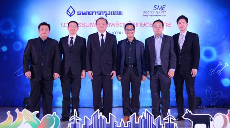 """ธ.กรุงเทพ สนับสนุนนวัตกรรมเพื่อการพัฒนา SME จัดสัมมนา """"นวัตกรรมเพิ่มผลผลิตเพื่อเกษตรกรไทย"""""""