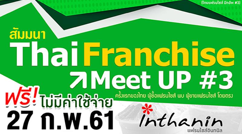 สัมมนาการลงทุน แฟรนไชส์อินทนิล ( ThaiFranchise Meet Up #3 )