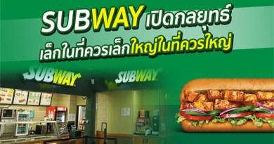 Subway! เปิดกลยุทธ์เล็กในที่ควรเล็ก ใหญ่ในที่ควรใหญ่