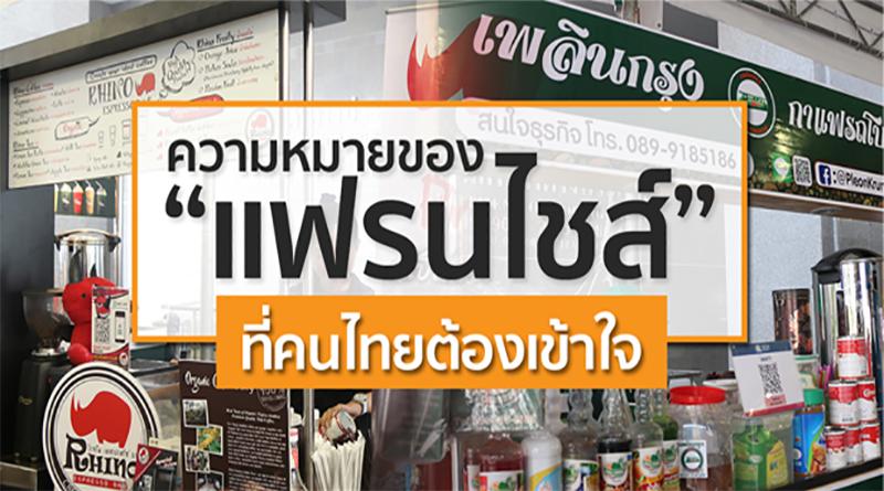 """ความหมายของ """"แฟรนไชส์"""" ที่คนไทยต้องเข้าใจ!"""