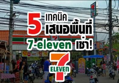 5 เทคนิค เสนอพื้นที่ให้ 7-eleven เช่า!