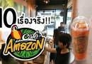 10 เรื่องจริงที่คุณไม่รู้! Café Amazon