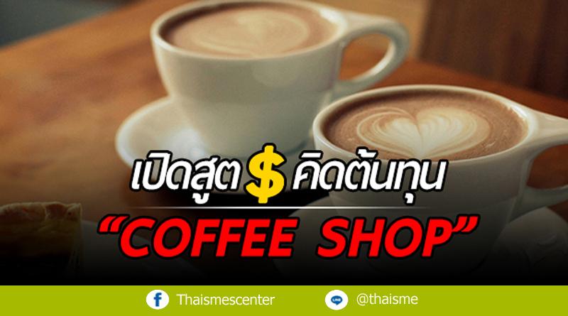 """เปิดสูตรคิดต้นทุน """"coffee shop"""" ตั้งราคาแค่ไหน ไม่ให้เจ๊ง!"""