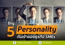 Big 5 Personality กับเจ้าของธุรกิจ SMEs