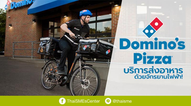 โดมิโน่พิซซ่า บริการส่งอาหารด้วยจักรยานไฟฟ้า!