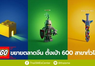 ของเล่นยังไม่ตาย! เลโก้ ขยายตลาดจีนต่อเนื่อง ตั้งเป้า 600 สาขาทั่วโลกสิ้นปี 62