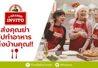 บริษัทเบียร์อิตาลี เปิดให้บริการ Deliver A Nonna ส่งคุณย่า ให้ไปทำอาหารถึงบ้านคุณ!!