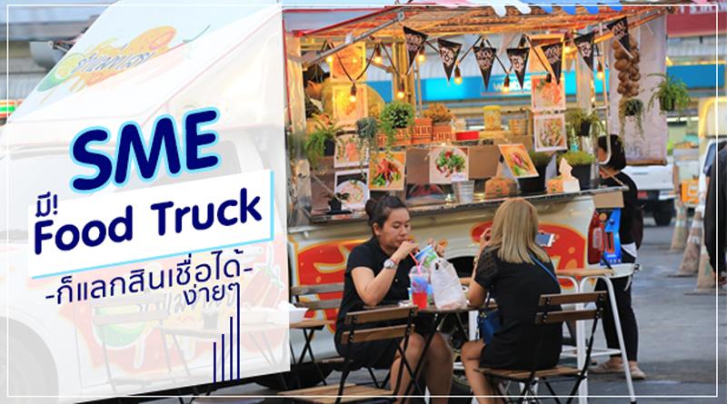 SME มีแค่กิจการ Food Truck ก็แลกสินเชื่อได้ง่ายๆ