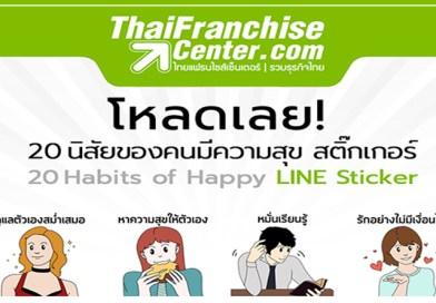 "Sticker LINE ชุดใหม่ ""Happy People Franchise"" จากไทยแฟรนไชส์เซ็นเตอร์"
