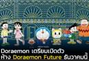 Doraemon เตรียมเปิดตัวห้าง Doraemon Future ธันวาคมนี้