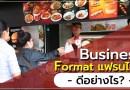 อยากรู้มั้ย?? Business Format แฟรนไชส์ ดีอย่างไร??