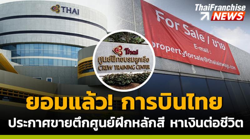 "TF News   ขายด่วน! การบินไทยหาเงินปลดหนี้ ประกาศขาย ""ตึกศูนย์ฝึกหลักสี่"""