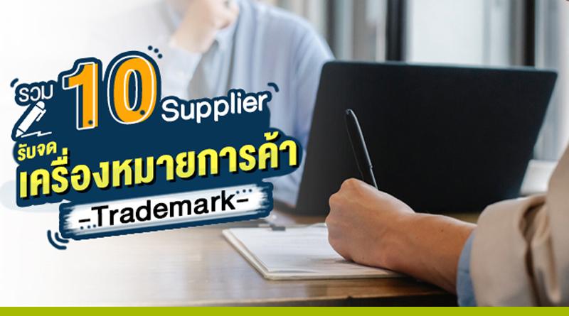 รวม 10 Supplier รับจดเครื่องหมายการค้า (Trademark)