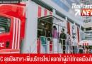 TF News   KFC ลุยเปิดสาขา-เพิ่มบริการใหม่ ตอกย้ำผู้นำไก่ทอดเมืองไทย