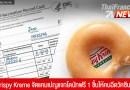 TF News | Krispy Kreme จัดแคมเปญแจกโดนัทฟรี 1 ชิ้นให้คนฉีดวัคซีน !