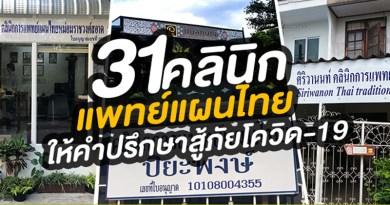 แจกฟรี! รายชื่อ 31 คลินิกแพทย์แผนไทย ให้คำปรึกษาโรคสู้ภัยโควิด-19