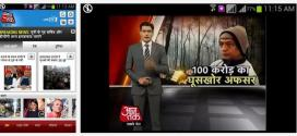 Watch AajTak Live News On Android Tablet
