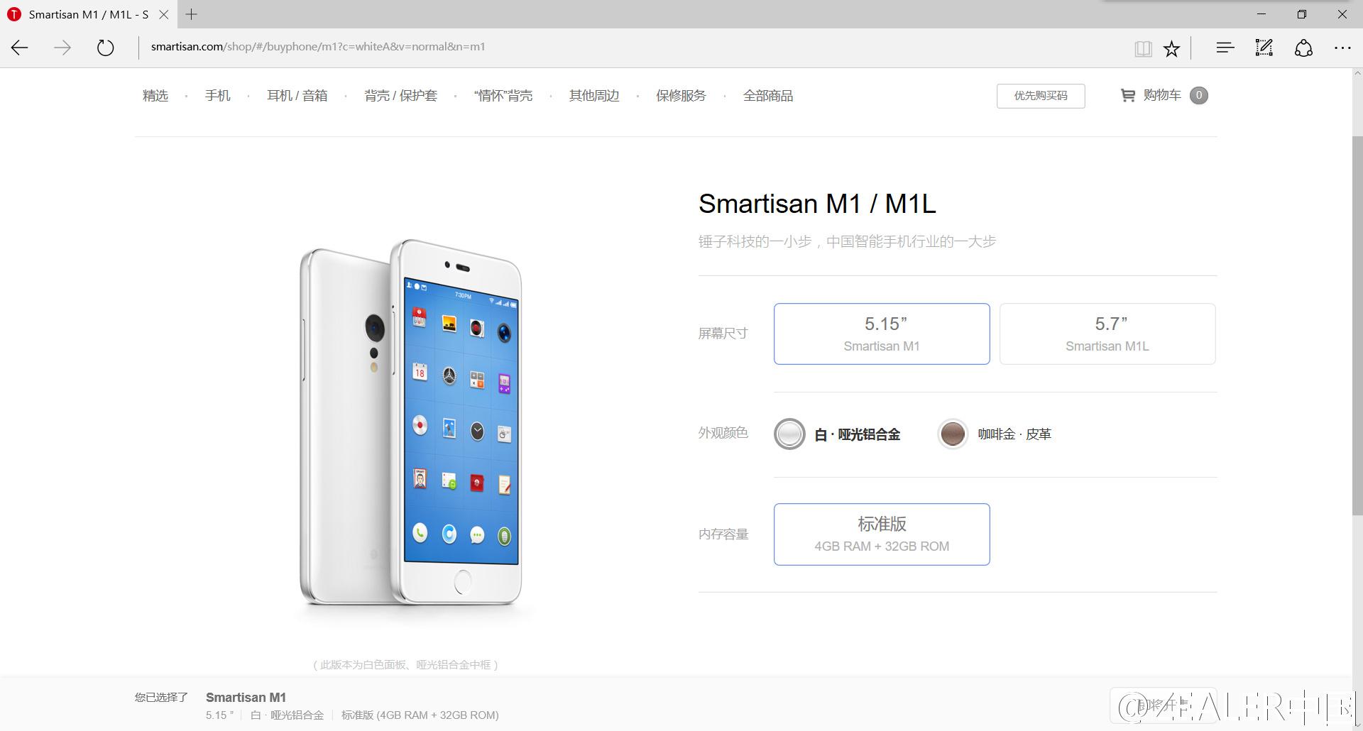 smartisan-m1l-6