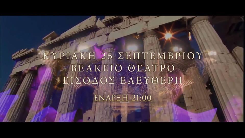 ωδη στους ελληνες