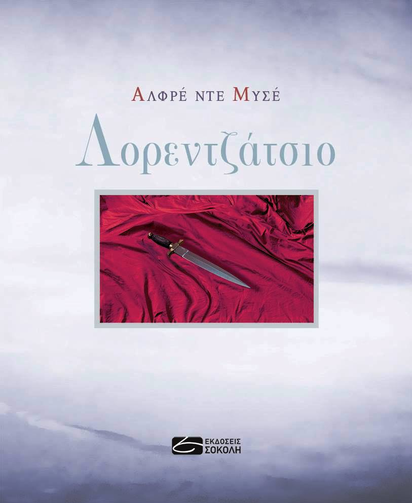 lorentzatsio εκδόσεις Σοκόλη