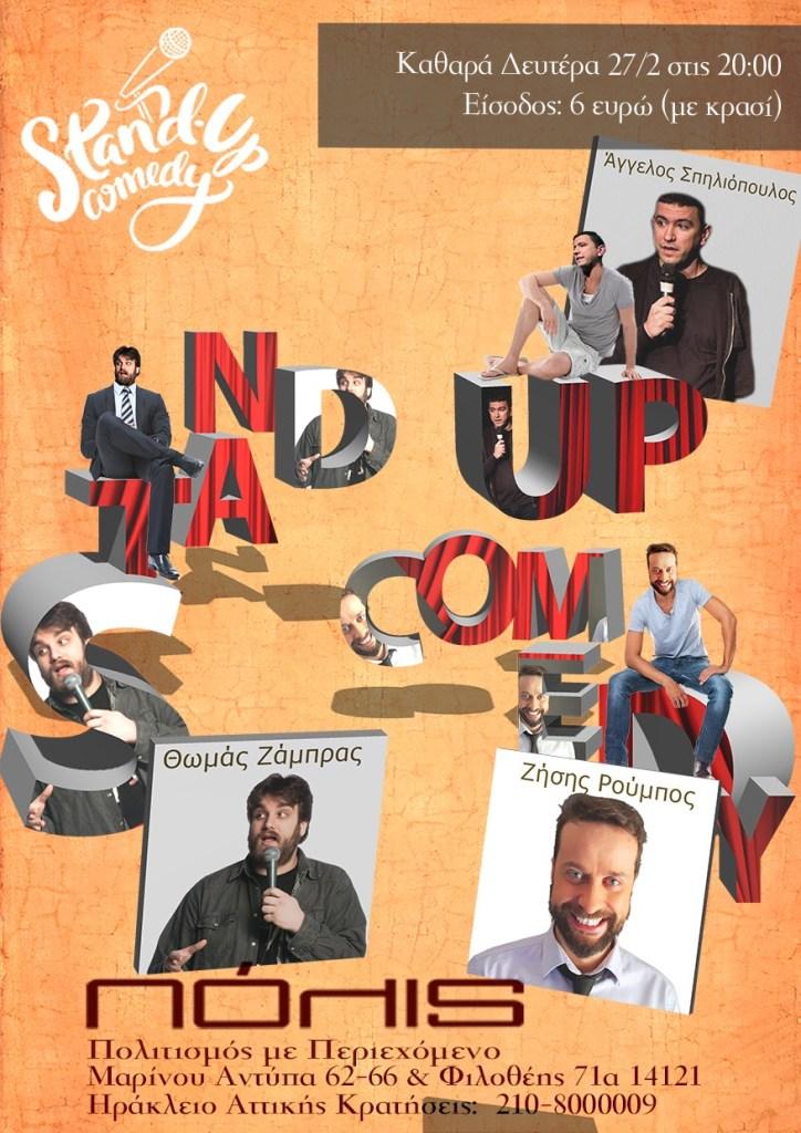 Αφίσα stand-up