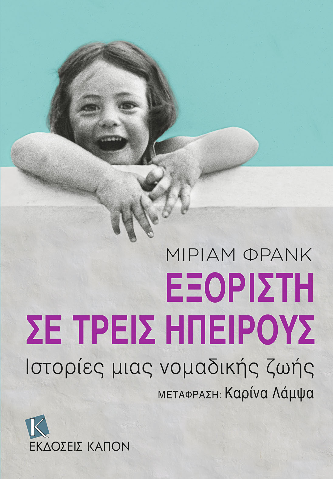 MIRIAM FRANK