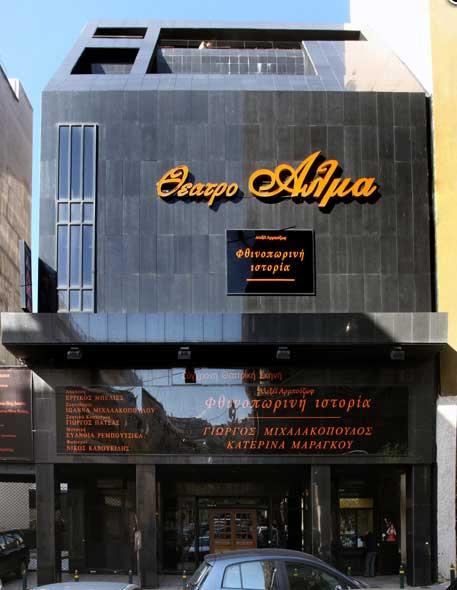 Θέατρο Άλμα
