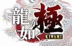 TGS 2015: Yakuza Kiwami and Yakuza 6 revealed at Sony's TGS press conference