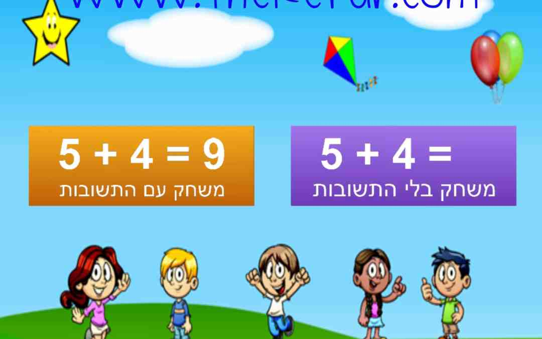Revi'i Review: Math Game for Kids (משחק ילדים חשבון)