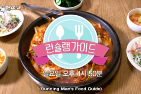 Running Man Ep 344: Running Man's Food Guide